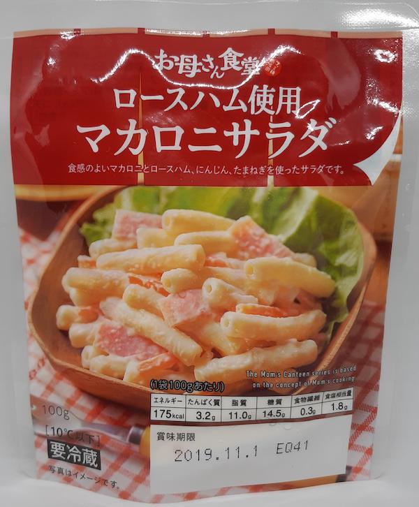 期限 マカロニ サラダ 賞味