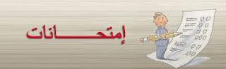 نبدأ بالمذاكرة ~ بالمواعيد الرسمية | موعد امتحانات نصف العام 2018-2019 في مصر مواعيد الامتحانات الترم الأول والثاني موقع وزارة التربية والتعليم 2019 كل الصفوف