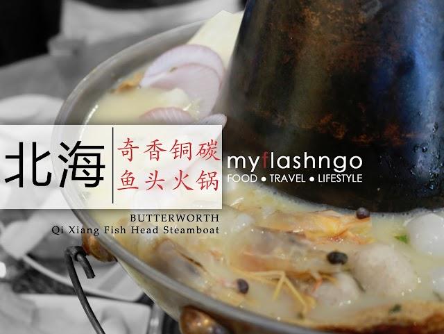 ● Butterworth Food Blog | 奇香铜碳鱼头火锅