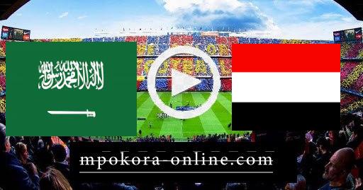 مشاهدة مباراة السعودية واليمن بث مباشر كورة اون لاين 24-06-2021 كأس العرب