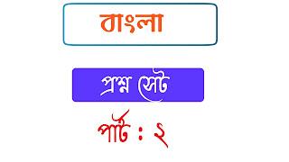 উচ্চ মাধ্যমিক বাংলা প্রশ্নসেট পার্ট ২