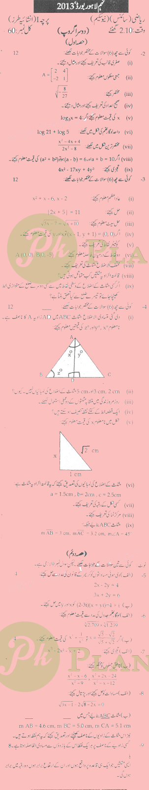 Past Papers of 9th Class Lahore Board 2013 Mathematics