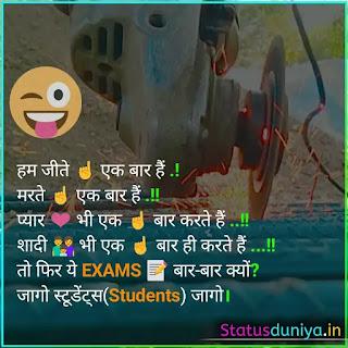 Exam Time Funny Status