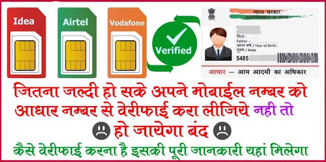Aadhar Card se SIM Link Nahi Karaya To Number Band Ho Jayega