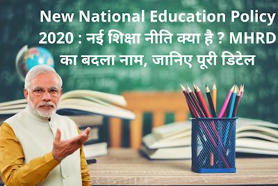writing the feelings New National Education Policy 2020 : नई शिक्षा  नीति क्या है ? MHRD का बदला नाम, जानिए पूरी डिटेल