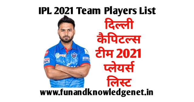 Delhi Capitals Players 2021 List in Hindi - दिल्ली कैपिटल्स प्लेयर्स लिस्ट 2021