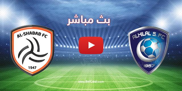 مشاهدة مباراة الهلال والشباب بث مباشر الجمعة الدوري السعودى