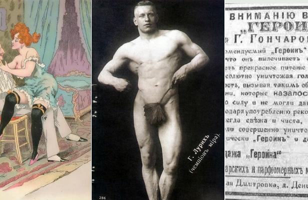 Грязные развлечения в Российской империи до революции, ох, царь-батюшка, царь-батюшка!