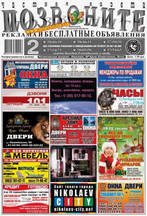 Позвони Севастополь Объявления Знакомства