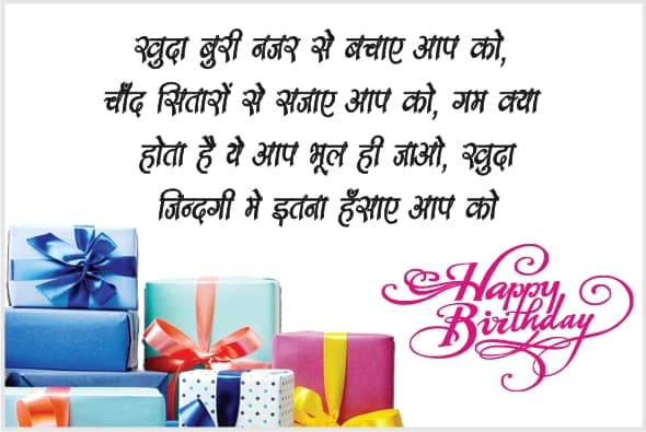 Happy Birthday Wishes  Friend In Hindi