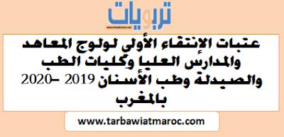 عتبات الإنتقاء الأولي لولوج المعاهد والمدارس العليا وكليات الطب والصيدلة وطب الأسنان 2019 -2020 بالمغرب
