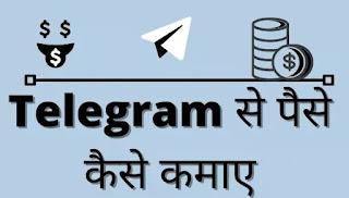 Telegram se paise kaise kamaye , टेलीग्राम से पैसे कैसे कमाए , telegram se paise kamane ke tarike