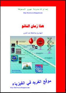 تحميل كتاب هذا زمان النانو pdf، مقدمة في تقنية النانو، النانو تكنولوجي، المواد النانوية، أنابيب نانو الكربون، رقائق النانو، مكائن النانو، كتب في تكنولوجيا النانو، تقنية النانو