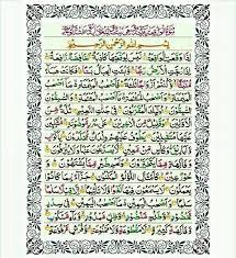 Surah Al - Waqiah, Keutamaan Surah Al - Waqiah