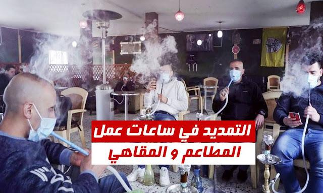 Tunisie: Les horaires d'ouverture des cafés et des restaurants prolongés