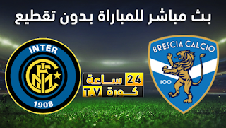 مشاهدة مباراة انتر ميلان وبريشيا بث مباشر بتاريخ 29-10-2019 الدوري الايطالي