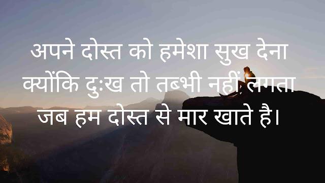 dosti shayari in hindi images 2020
