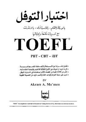 اختبار TOEFL بالورقه والقلم