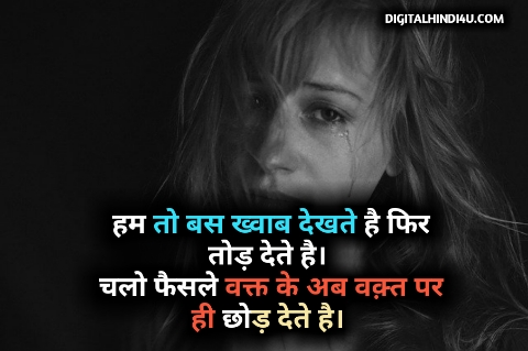 Hindi Breakup Status