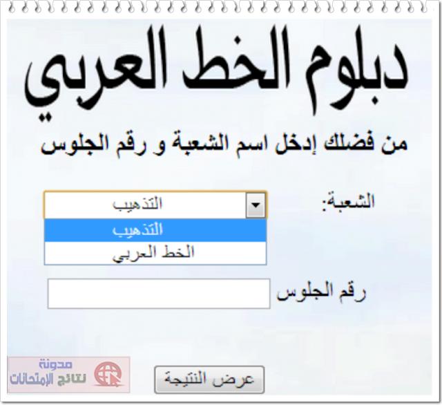 نتيجة دبلومات الخط العربي والتخصص والخط والتذهيب