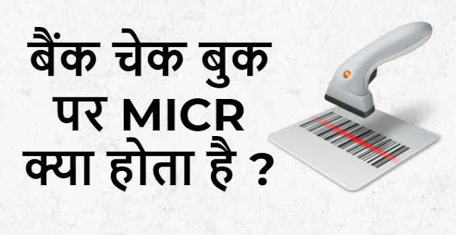 micr in computer in hindi, what is micr code in hindi, micr full form in hindi, ocr in hindi, micr kya hai, micr ka use, ifsc code in hindi, magnetic ink character reader in hindi, MICR full form, What is MICR in Hindi