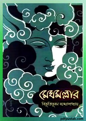 Megh-Mallar by Bibhutibhushan Bandyopadhyay