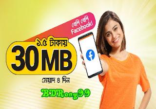 Bl Sim 1tk 30MB Facebook Code 2019-2020 (Banglalink সিমে এক টাকায় ৩০ এমবি কোড)