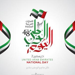 صور اليوم الوطني الاماراتي 48