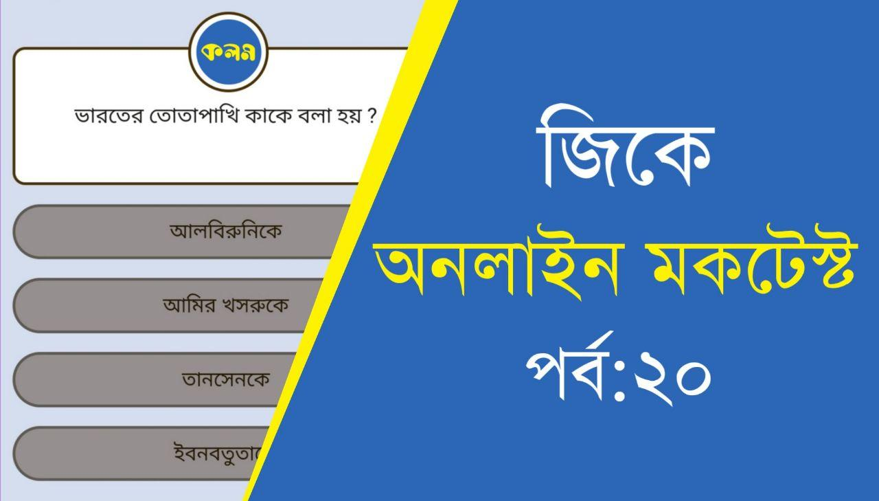 Bengali GK Quiz for All Competitive Exams | Part-20