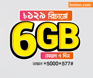 banglalink-6gb-129Tk-internet-offer-