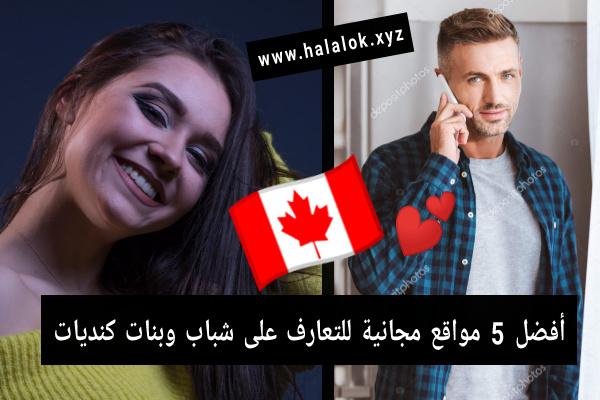 أفضل خمس مواقع للتعارف على شباب وبنات كنديات للهجرة الشرعية الى كندا 2020-2021
