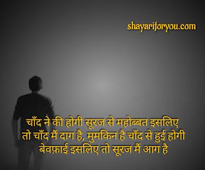 Dard bhari shayari, dard shayari image , sad shayari