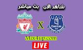 نتيجة مباراة ليفربول وإيفرتون  لايف اليوم بتاريخ 17-10-2020 الدوري الانجليزي