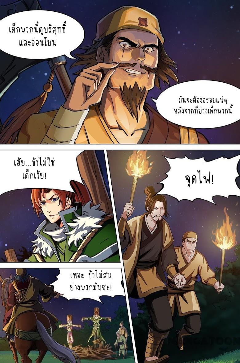 A Three-Kingdom Dream - หน้า 2
