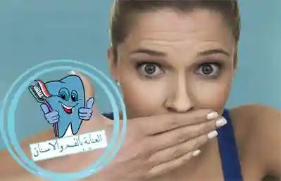 ،اسباب رائحة الفم الكريهة ،رائحة الفم الكريهة ،كيفية التخلص من رائحة الفم الكريهة نهائيا ،رائحة الانف الكريهة ،رائحة الفم الكريهة وعلاجها ،علاج رائحة الفم الكريهة نهائيا ،التخلص من رائحة الفم الكريهة ،كيفية التخلص من رائحة الفم الكريهة ،اسباب رائحة النفس الكريهة ،ما اسباب رائحة الفم الكريهة