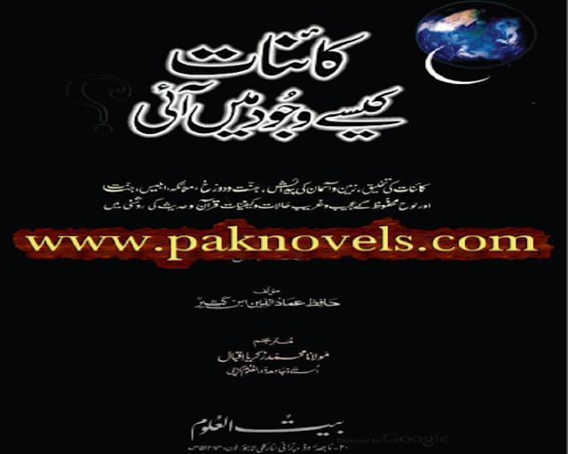 Hafiz Ibn e Kathir