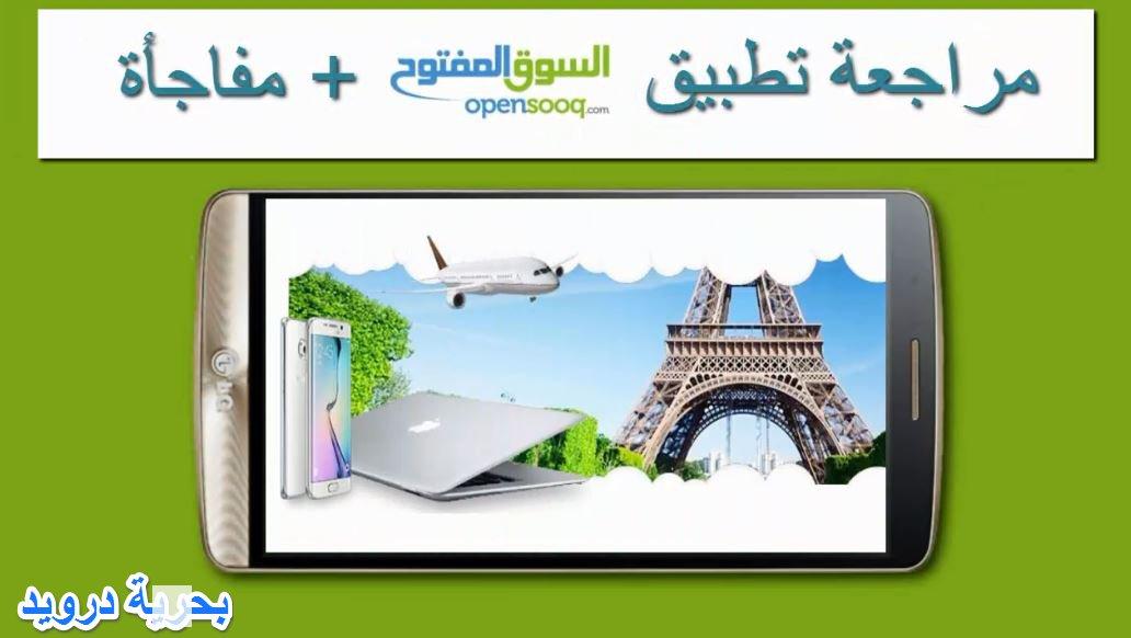 مراجعة تطبيق السوق المفتوح لبيع وشراء اي شئ بدون عملة + رحلة الى فرنسا !!! | بحرية درويد