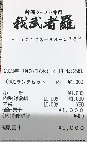 新潟ラーメン 我武者羅 2020/3/26 飲食のレシート