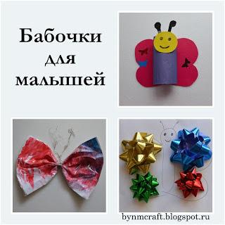 3 поделки бабочек, которые можно сделать вместе с совсем маленькими детьми.
