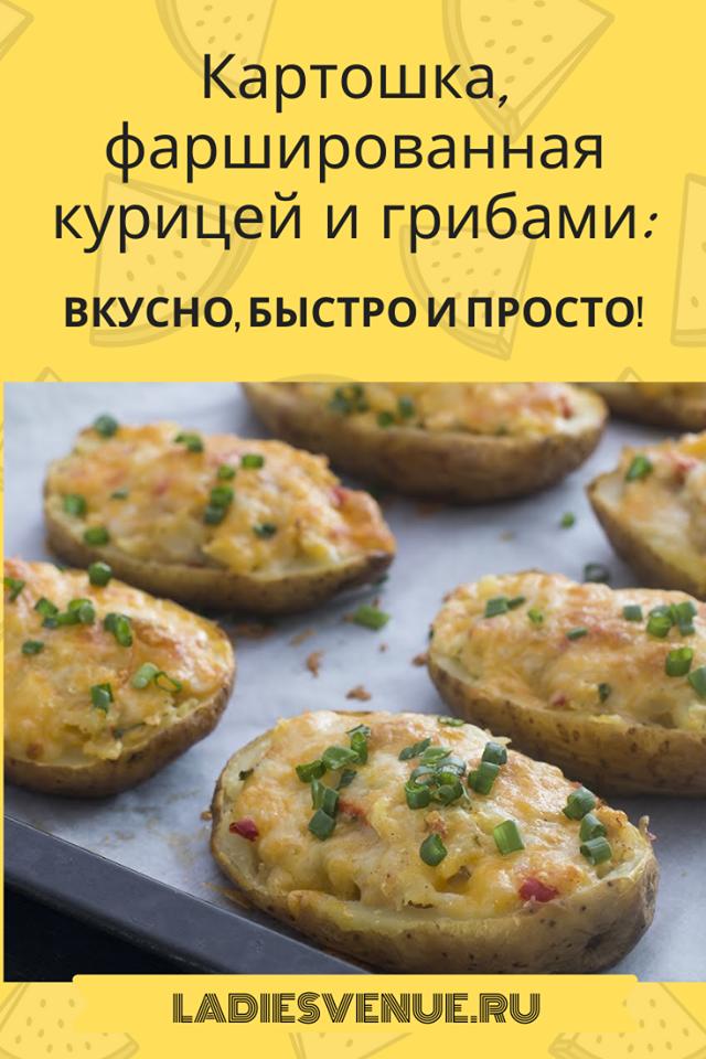 Быстрая закуска из картошки, фаршированной курицей и грибами: простой и сытный ужин