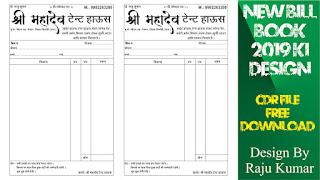 Tent Bill Book Design | bill book cdr file download | gst bill book format |
