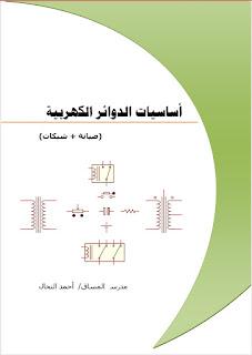 تحميل كتاب التدريس والتدريب الابداعي pdf