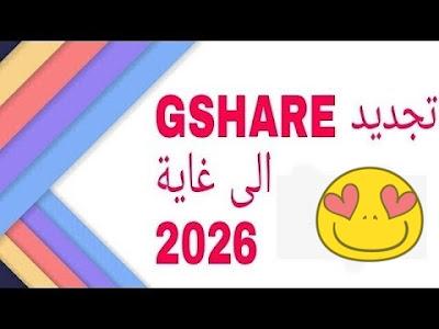 طريقة حصرية ومحتكرة لتجديد الجيشار - Server Gshare