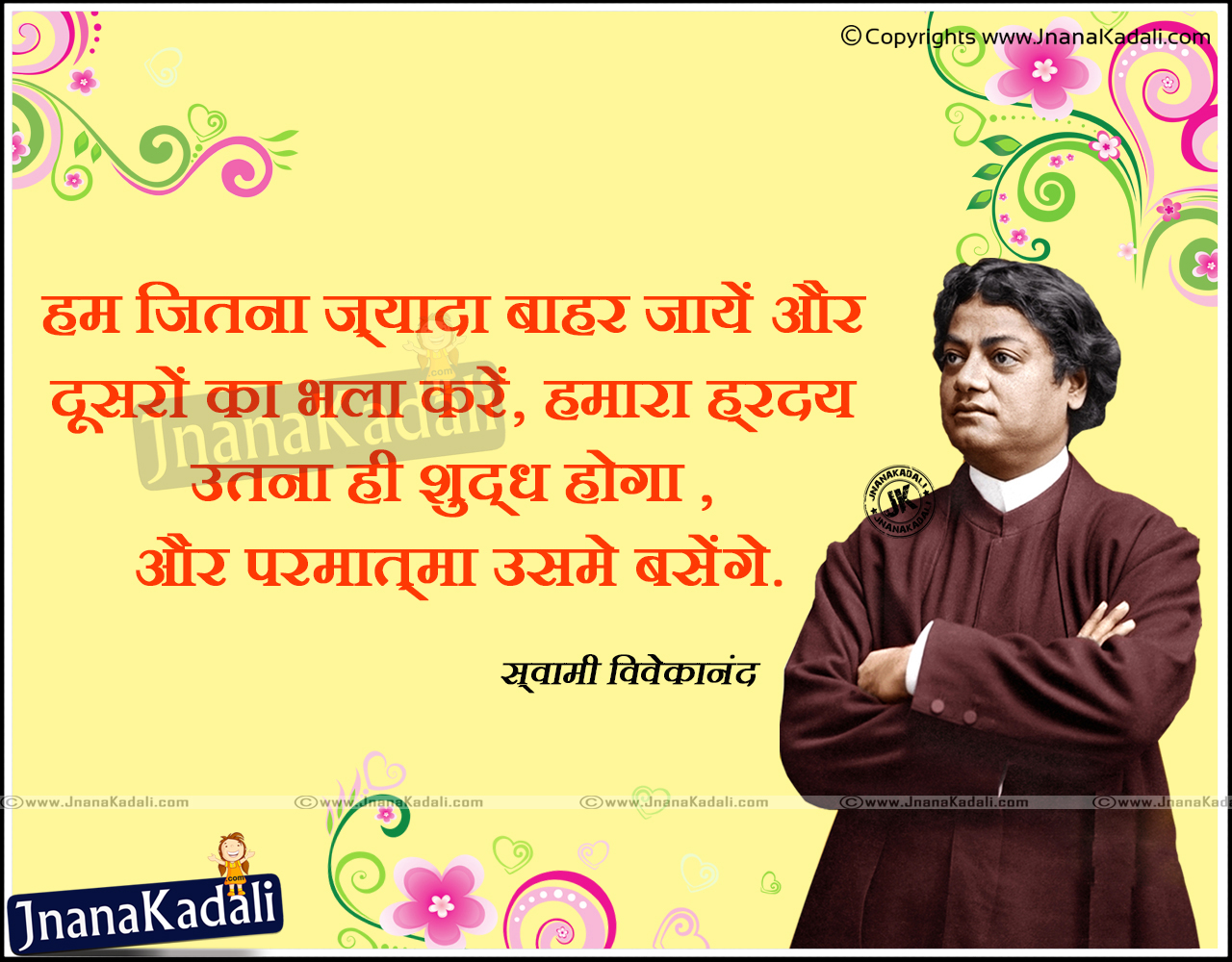 Great Quotations Swamy Vivekananda Hindi Quotations And Best Inspiring Sayings