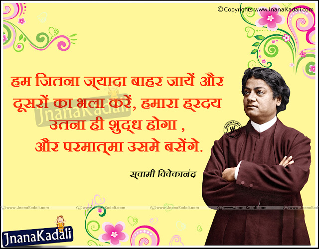 Images for swamy vivekananda hindi shayari with hd wallpapers,Swami Vivekananda Hindi Quotes, Anmol Vachan by Swami Vivekananda Images, Quotes by Swami Vivekananda, Suvichar by Swami Vivekananda,Great Quotations Hindi Quotes Swami Vivekananda,MegaCollection Of Best Hindi Quotes,Thoughts & Slogans,Top 10 Swami Vivekanand best quotes collection in hindi.