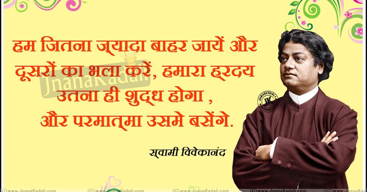 swamy vivekananda hindi quotations and best inspiring