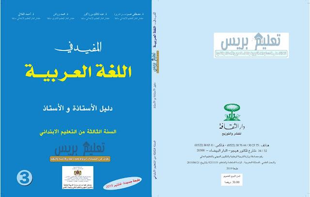 كتاب التلميذ المفيد في اللغة العربية المستوى الرابع 2020 pdf