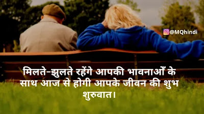 Retirement Wishes In Hindi For Friend
