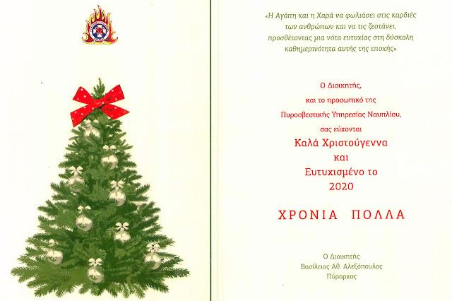 Ευχές από τον Διοικητή και το προσωπικό της Πυροσβεστικής Ναυπλίου
