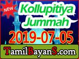 Kollupitiya Jummah Bayan 2019-07-05 By Ash-Sheikh Abdul Khaliq (Deobandi)